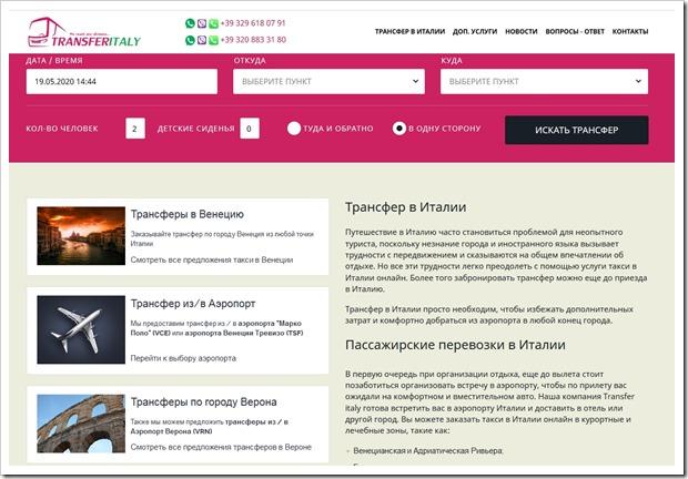 Обзор услуг трансфера и заказа такси в Италии от компании transferitaly.ru