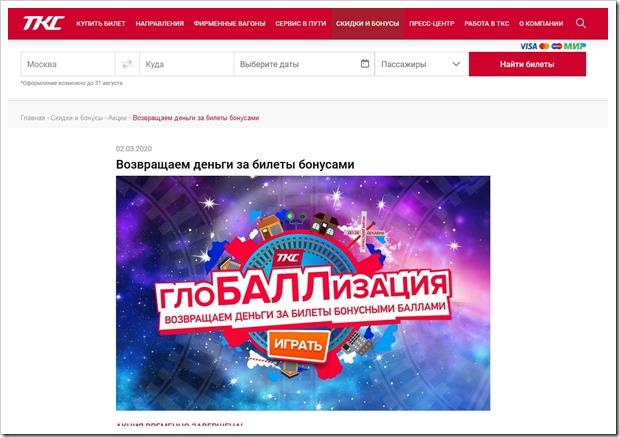 Обзор услуги возвращения денег за билеты бонусами от компании transclass.ru